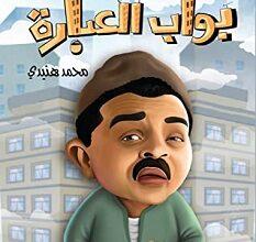 تحميل كتاب بواب العبارة pdf – محمد هنيدي