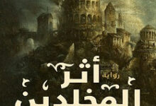 تحميل رواية أثر المخلدين pdf – عبد الرحمن جاويش