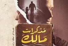 تحميل رواية مذكرات مالك pdf – أحمد إبراهيم مصلح