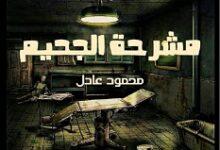 تحميل رواية مشرحة الجحيم pdf – محمود عادل