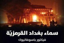 تحميل كتاب سماء بغداد القرمزية pdf – فيكتور باسوفاليوك
