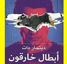 تحميل كتاب أبطال خارقون pdf – ديتمار دات