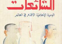 كتاب الشائعات الوسيلة الإعلامية الأقدم في العالم – جان نويل كابفيرير