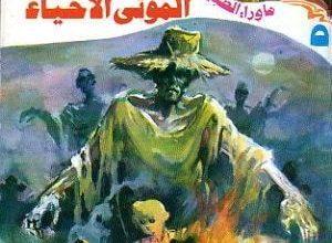 رواية أسطورة الموتى الأحياء - أحمد خالد توفيق