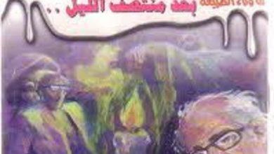 رواية أسطورة بعد منتصف الليل - أحمد خالد توفيق
