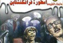 رواية أسطورة فرانكنشتاين - أحمد خالد توفيق