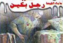 رواية أسطورة رجل بكين - أحمد خالد توفيق