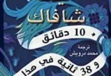 رواية 10 دقائق و38 ثانية في هذا العالم الغريب – أليف شافاك