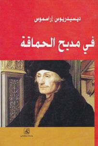 كتاب في مديح الحماقة - ديسيدريوس إراسموس