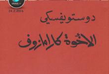 رواية الأخوة كارامازوف – فيودور دوستويفسكي أربع أجزاء