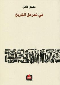 كتاب في تمرحل التاريخ - مهدي عامل