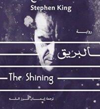 رواية البريق - ستيفن كينج