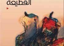 رواية القطيعة - خليل النعيمي