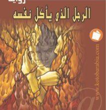 رواية الرجل الذي يأكل نفسه - خليل النعيمي
