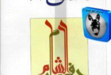 رواية دمشق 67 - خليل النعيمي
