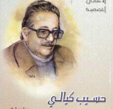 كتاب الأعمال القصصية الكاملة - حسيب كيالي