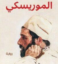 رواية الموريسكي - حسن أوريد