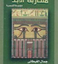 كتاب مقاربة الأبد - جمال الغيطاني