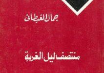 كتاب منتصف ليل الغربة - جمال الغيطاني