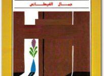 كتاب نفثة مصدور - جمال الغيطاني