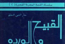 كتاب القبيح والوردة - جار النبي الحلو