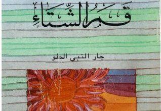 رواية قمر الشتاء - جار النبي الحلو