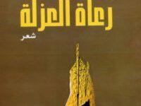 كتاب رعاة العزلة - أمجد ناصر