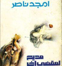 كتاب مديح لمقهى آخر - أمجد ناصر