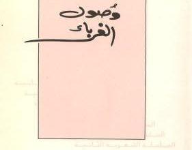 كتاب وصول الغرباء - أمجد ناصر