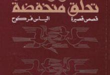 كتاب طيور عمان تحلق منخفضة - إلياس فركوح