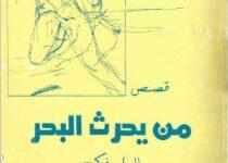 كتاب من يحرث البحر - إلياس فركوح