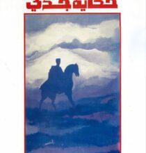رواية حكاية جدي - ألفة الإدلبي