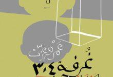 كتاب غرفة 304 كيف اختبأت من أبي العزيز 35 عاماً - عمرو عزت