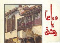 كتاب وداعاً يا دمشق - ألفة الإدلبي