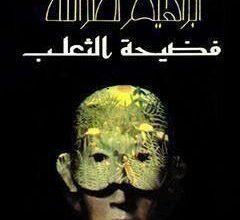 كتاب فضيحة الثعلب - إبراهيم نصر الله