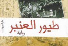 رواية طيور العنبر ثلاثية الإسكندرية 2 - إبراهيم عبد المجيد