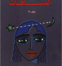 رواية المسافات - إبراهيم عبد المجيد