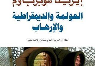 كتاب العولمة والديمقراطية والإرهاب - إيريك هوبزباوم
