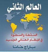 كتاب العالم الثاني السلطة والسطوة في النظام العالمي الجديد – باراج خانا
