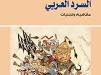 كتاب السرد العربي مفاهيم وتجليات – سعيد يقطين