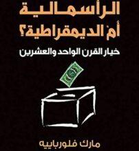 كتاب الرأسمالية أم الديمقراطية خيار القرن الواحد والعشرين – مارك فلورباييه
