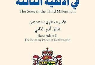 كتاب الدولة في الألفية الثالثة - هانز آدم الثاني