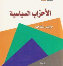 كتاب الأحزاب السياسية - موريس ديفرجيه