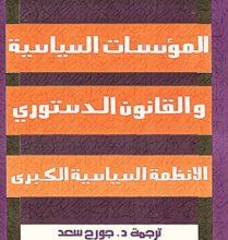 كتاب المؤسسات السياسية والقانون الدستوري - موريس دوفرجيه