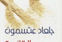 كتاب من التائه - جلعاد عتسمون