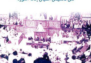 كتاب مدخل في الحياة السياسية السورية من تأسيس الكيان إلى الثورة – شمس الدين الكيلاني