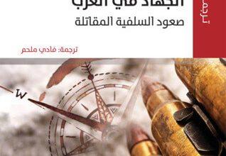 كتاب الجهاد في الغرب صعود السلفية المقاتلة – فرايزر إيغرتون