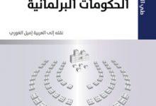 كتاب الحكومات البرلمانية - جون ستيوارت مل