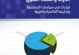 كتاب الدولة واقتصاد السوق - طاهر حمدي كنعان وحازم تيسير رحاحلة