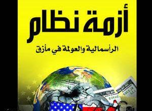 كتاب أزمة نظام الرأسمالية والعولمة في مأزق – عبد الحي زلوم